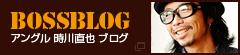 BOSSBLOG アングル時川直也ブログ