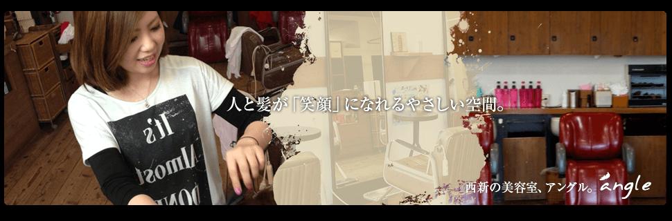 美容室アングルの写真01