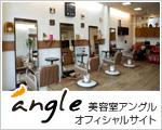 美容室アングルオフィシャルサイト